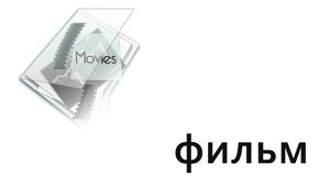 filmy_rus.jpg
